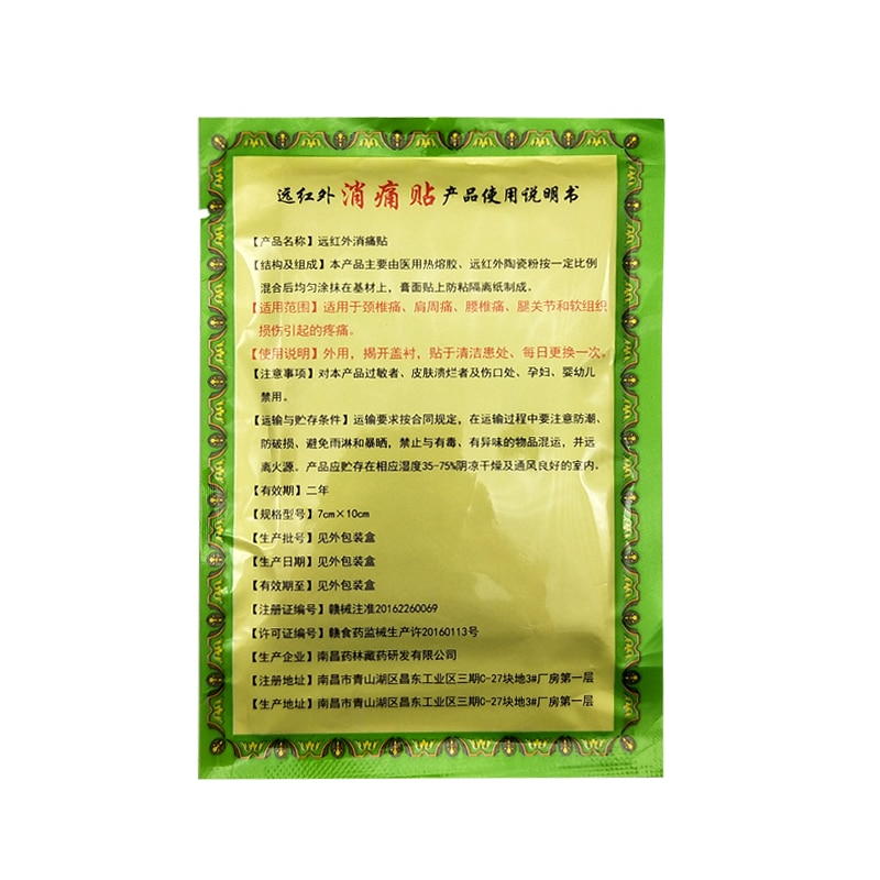 72Pcs=9Bags Neck Back Body Pain Relaxation Medical Plaster Tiger Balm Joint Pain Patch Killer Body Back Relax Stickers